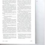 Соблюдение медиативной оговорки как основание для реализации пра 004