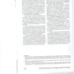 Соблюдение медиативной оговорки как основание для реализации пра 005