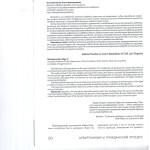 Судебная практика в разрешении судом гражданско-правовых споров 003
