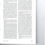 Судебная практика в разрешении судом гражданско-правовых споров 004
