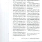 Судебная практика в разрешении судом гражданско-правовых споров 005