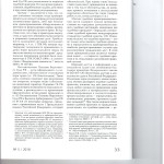 Судебная практика в разрешении судом гражданско-правовых споров 006