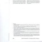 Судебная практика в разрешении судом гражданско-правовых споров 007