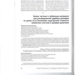 Баланс частных и публичных интересов при распределении судебных 001