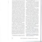 Баланс частных и публичных интересов при распределении судебных 003