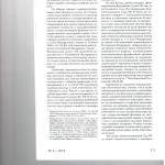 Баланс частных и публичных интересов при распределении судебных 004