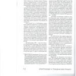 Баланс частных и публичных интересов при распределении судебных 005