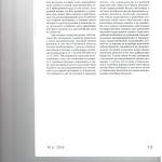 Баланс частных и публичных интересов при распределении судебных 006