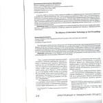 Влияние информационных технологий на гражданское судопроизводств 001