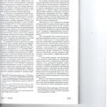 Влияние информационных технологий на гражданское судопроизводств 002