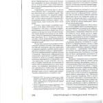 Влияние информационных технологий на гражданское судопроизводств 003