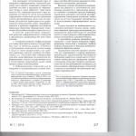 Влияние информационных технологий на гражданское судопроизводств 004
