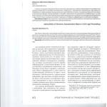 Допустимость электронных средств доказывания в гражданском судоп 001
