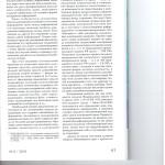 Допустимость электронных средств доказывания в гражданском судоп 002