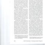 Допустимость электронных средств доказывания в гражданском судоп 003