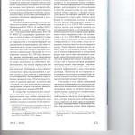 Допустимость электронных средств доказывания в гражданском судоп 004