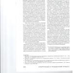 Допустимость электронных средств доказывания в гражданском судоп 005
