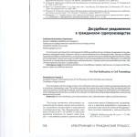 Досудебное уведомления в гражданском судопроизводстве 001