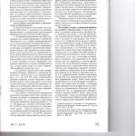 Досудебное уведомления в гражданском судопроизводстве 002