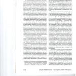 Досудебное уведомления в гражданском судопроизводстве 003