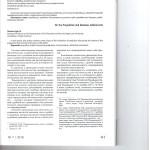 К вопросу о преюдициальной связи судебных актов 001