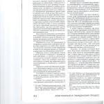 К вопросу о преюдициальной связи судебных актов 002