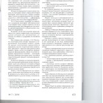 К вопросу о преюдициальной связи судебных актов 003