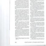 К вопросу о преюдициальной связи судебных актов 004