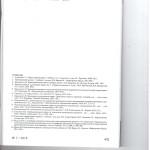 К вопросу о преюдициальной связи судебных актов 005
