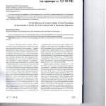 К вопросу о целесообразности уголовной ответственности в исполни 001