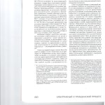 К вопросу о целесообразности уголовной ответственности в исполни 002