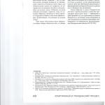 Множественность лиц в обязательстве как основание процессуальног 004