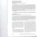 Некоторое процессуальные аспекты рассмотрения заявлений о присуж 001
