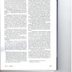 Некоторое процессуальные аспекты рассмотрения заявлений о присуж 002