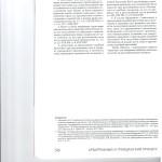 Некоторое процессуальные аспекты рассмотрения заявлений о присуж 003
