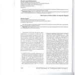 Отдельные вопросы активного процессуального соучастия по корпора 001