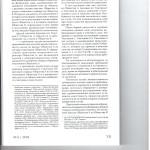 Отдельные вопросы активного процессуального соучастия по корпора 002