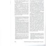 Отдельные вопросы активного процессуального соучастия по корпора 003