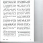 Отдельные вопросы активного процессуального соучастия по корпора 004