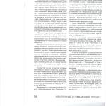 Отдельные вопросы активного процессуального соучастия по корпора 005