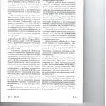 Отдельные вопросы активного процессуального соучастия по корпора 006