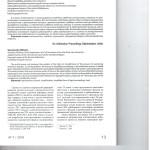 О пределах оптимизации арбитражного процесса 001
