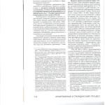 О пределах оптимизации арбитражного процесса 002