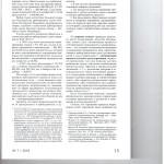 О пределах оптимизации арбитражного процесса 003