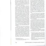О пределах оптимизации арбитражного процесса 004