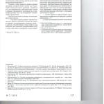 О пределах оптимизации арбитражного процесса 005