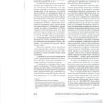 Претензионный порядок разрешения споров 004