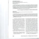 Проблемы организации и развития систем пересмотра судебных актов 001