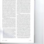 Проблемы организации и развития систем пересмотра судебных актов 002