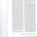 Проблемы организации и развития систем пересмотра судебных актов 003